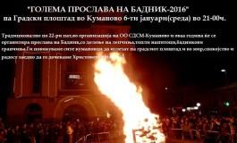 ОО на СДСМ организира Бадникова веселба на плоштадот во Куманово