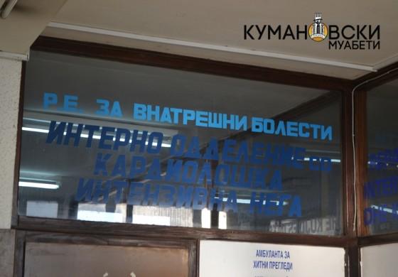 Пет лица од Куманово завршиле на Интерното одделение