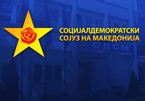 Петмина кумановци на листата пратеници на СДСМ во втора изборна единица