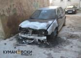 Запален автомобил на улицата Моша Пијаде