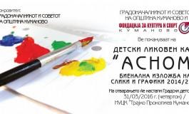 """Изложба на слики и графики од Детскиот ликовен камп """"АСНОМ"""""""