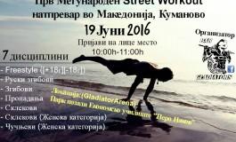 """""""Бар Гладијаторс"""" домаќини на првиот Street workout натпревар во Македонија"""