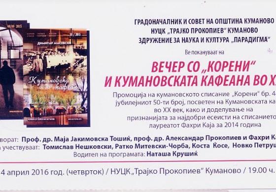 """Промоција на 50-от број на списанието """"Корени"""""""