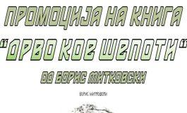 """Книгата """"Дрво кое шепоти"""" ќе биде промовирана во Куманово"""