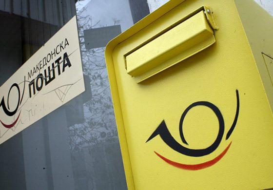 Од денес хуманитарна помош може да донирате во секоја пошта