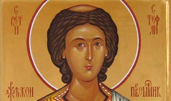 Денес се празнува Свети Стефан