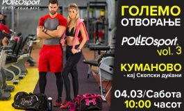 """Polleo Sport"" наскоро и во Куманово!"