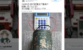 СТАР КВАЛИТЕТ: Батерија стара неколку децении и натаму функционална (фото)