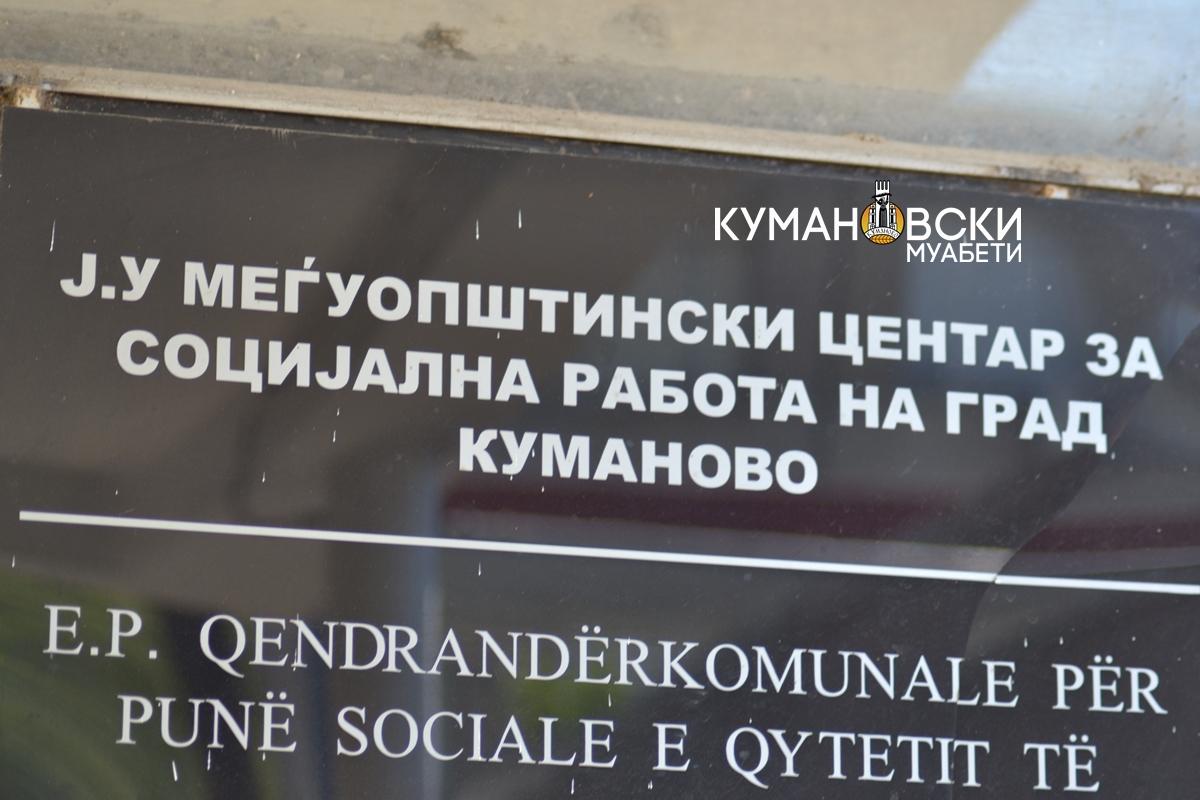Голем интерес за бесплатен одмор за деца од социјално ранливи категории од Куманово