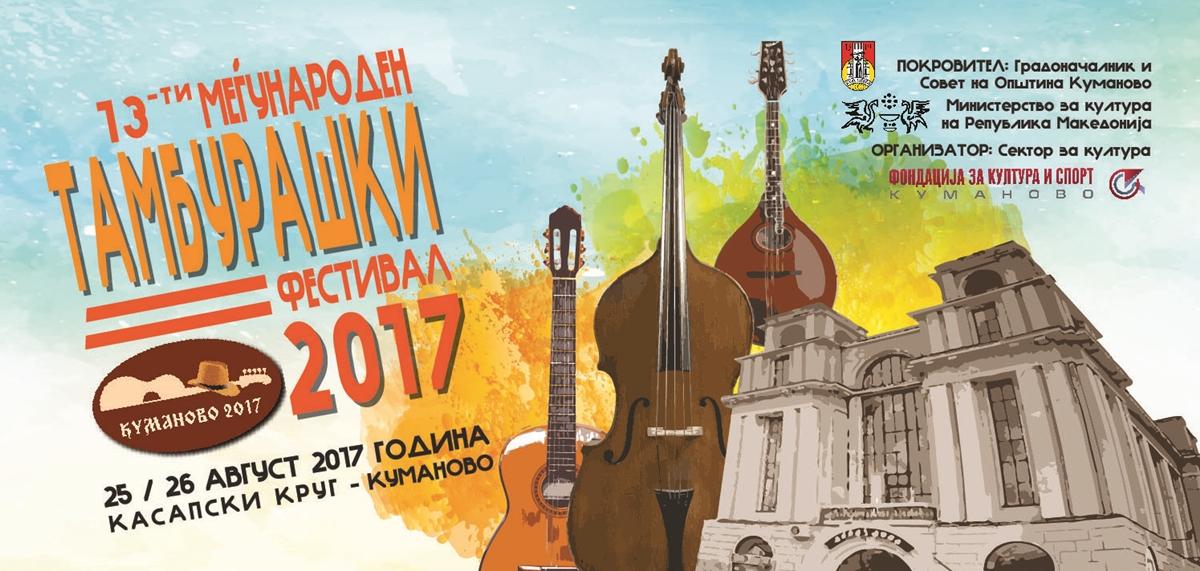 Душан Свилар и богата програма на Тамбурашкиот фестивал во Куманово