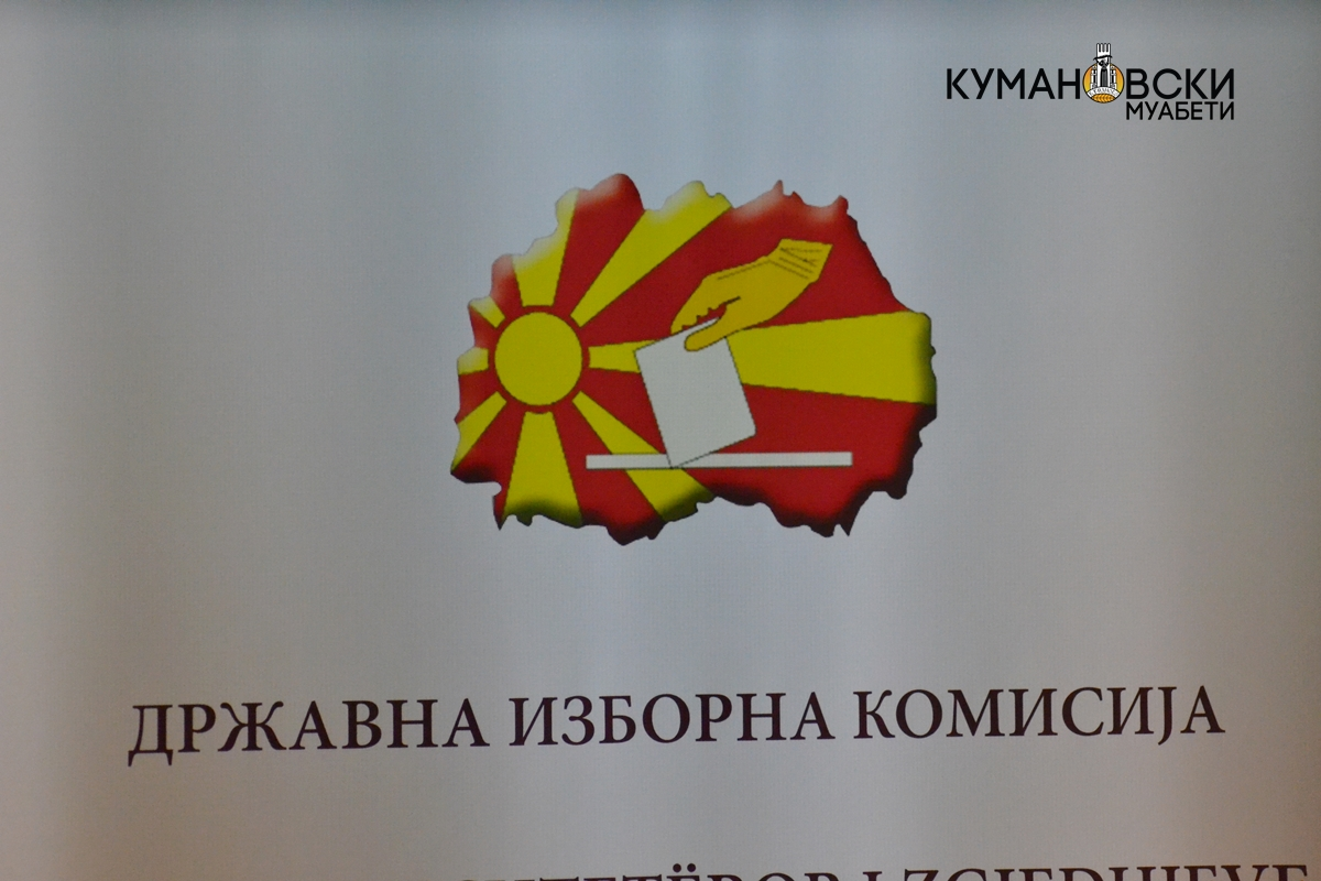 Истекоа роковите за поднесување приговори до ДИК за локалните избори