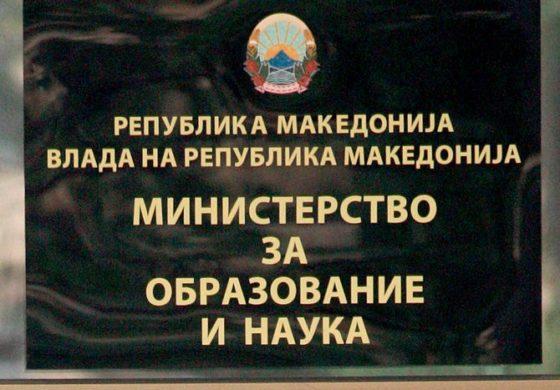 """Конкурсот за доделување на државната награда """"Гоце Делчев"""" до 15 март"""