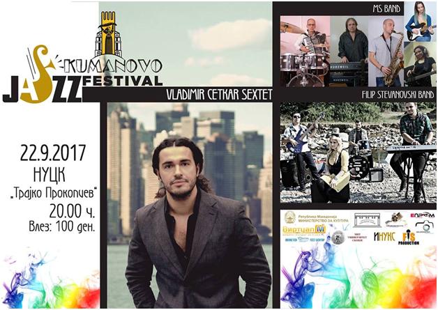 Вечерва се оддржува џез фестивалот во Куманово