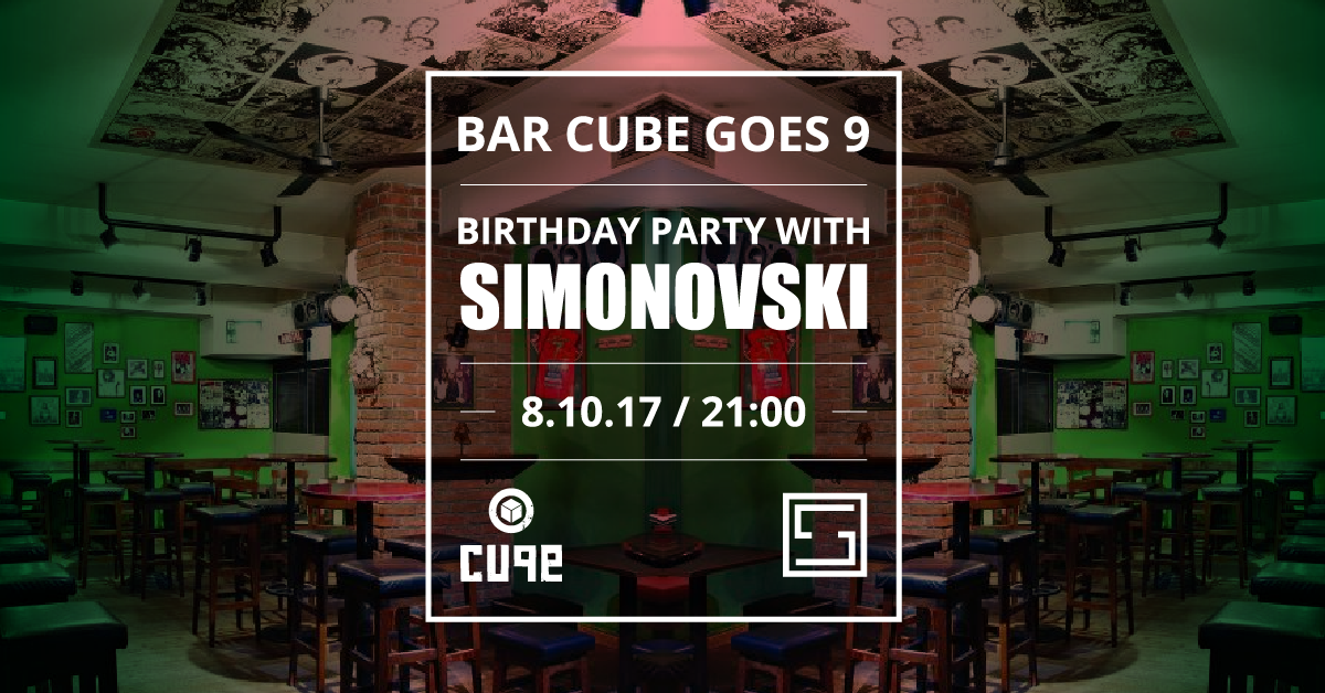 Bar Cube утре го слави деветиот роденден!
