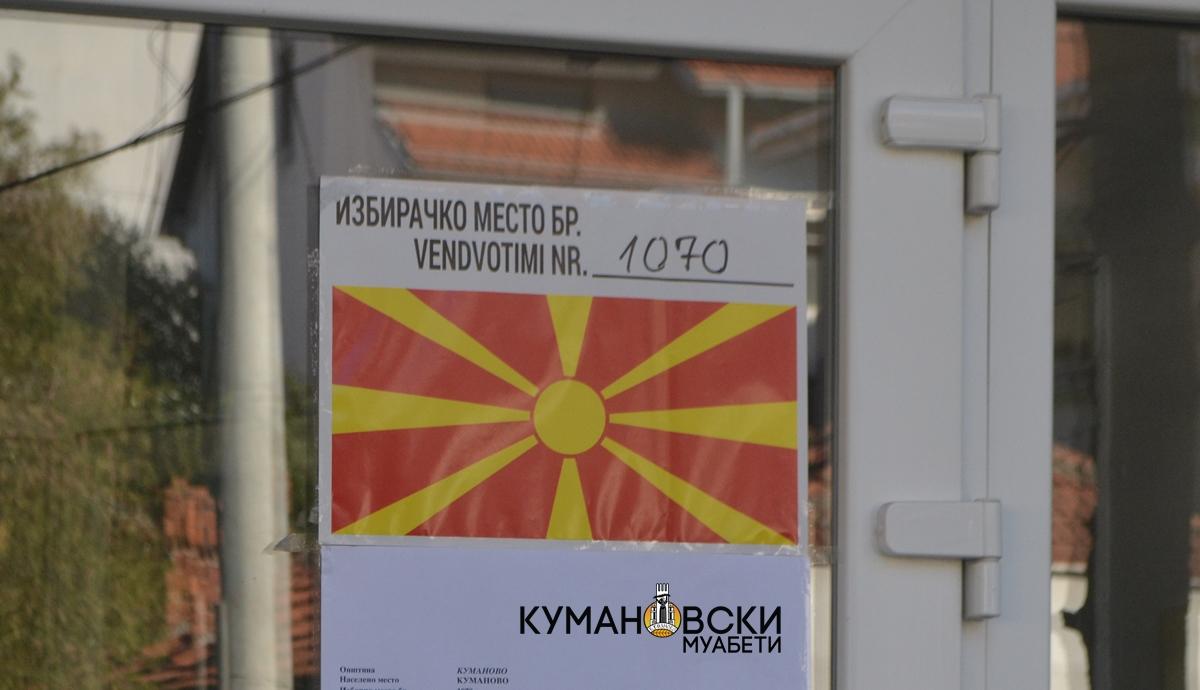 Втор круг од Локалните избори во Македонија