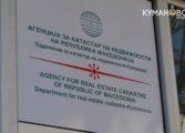 Започна постапката за Адресен регистар во Куманово