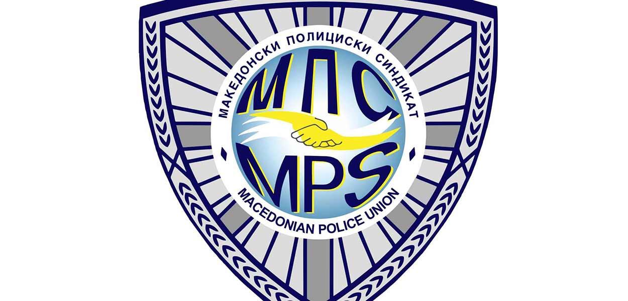 Полицискиот синдикат повторно бара усогласување на платите во МВР со сродните институции