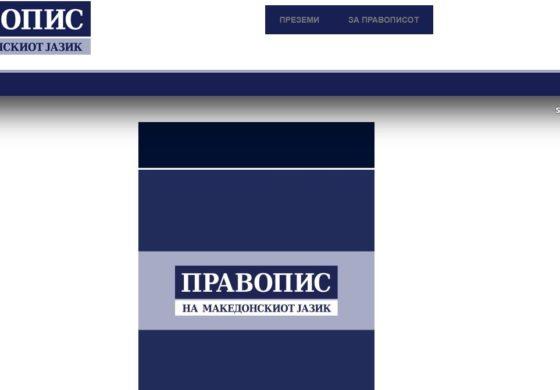 Бесплатна електронска верзија на Правописот на македонскиот јазик
