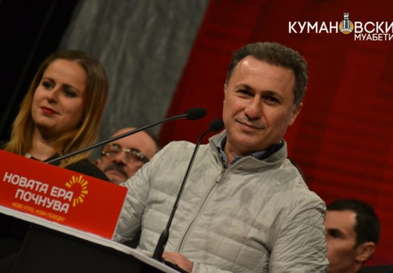 Груевски се жали на селективна правда