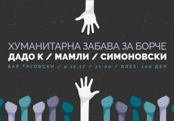 Хуманитарна забава за Борче Јовановски во Кафе Бар Трговски