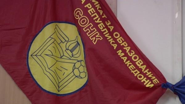СОНК бара усогласување на платите и преговори со МОН за образовните реформи