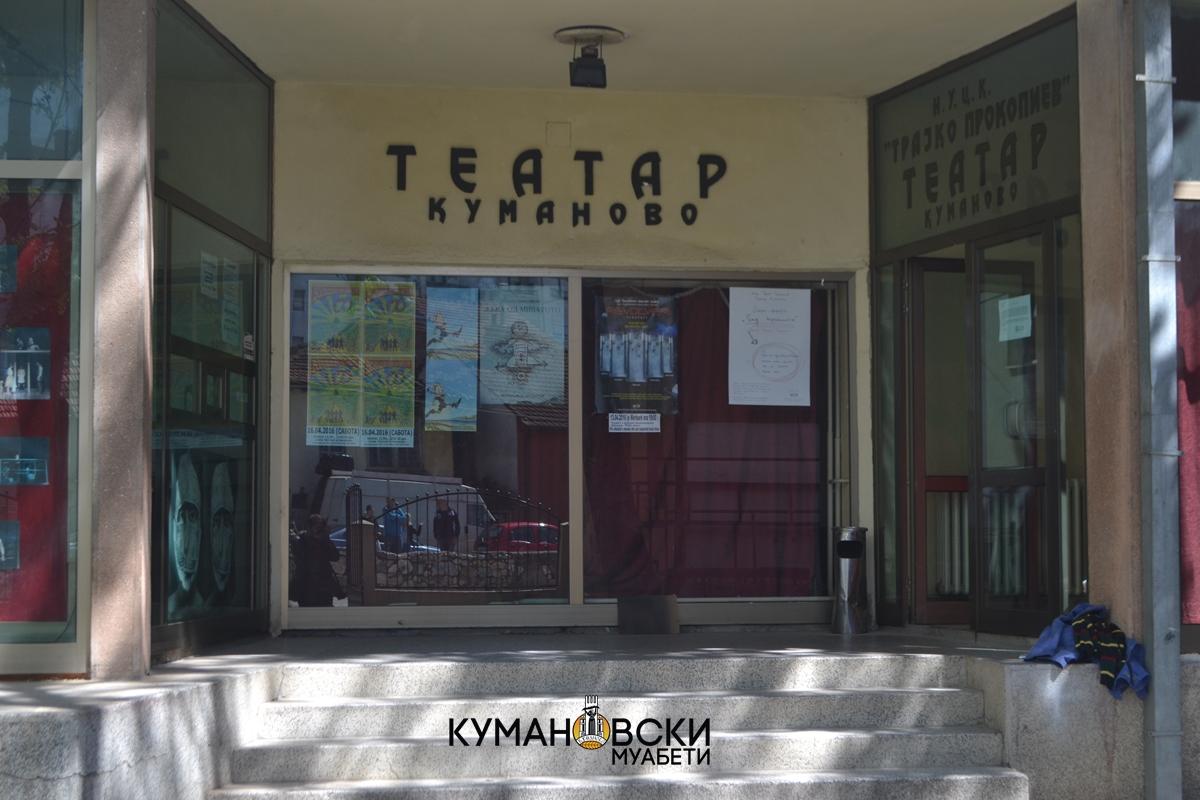 """Кумановските актери порачаа """"НЕМА ДА ВИ ПОМИНЕ"""", откако добија само два проекти од државата"""