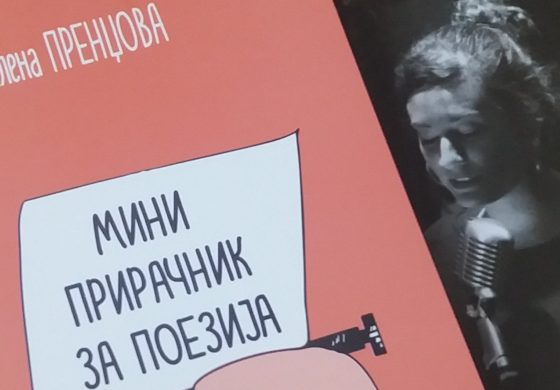 """Промоција на """"Мини прирачник за поезија"""" во Куманово"""