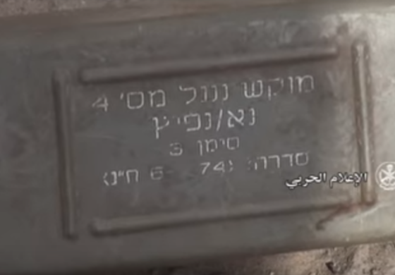 Пронајден таен магацин на Исламската држава, во него израелско оружје (ВИДЕО)