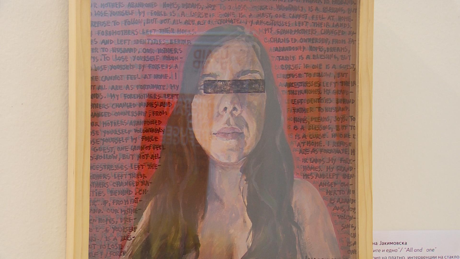 Изложба  Фемиграции    уметност за правата на бегалците