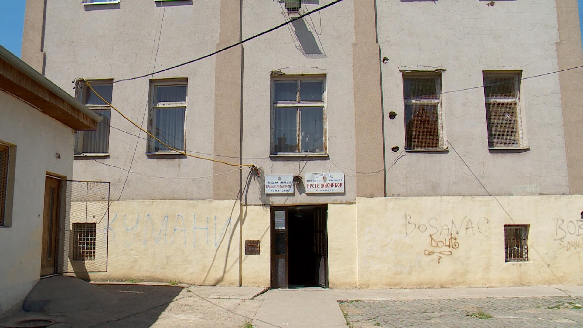 """Целодневен престој во посебните паралелки на ОУ """"Браќа Миладиновци"""""""