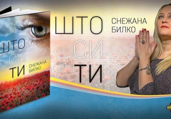 """Мотивациско предавање и промоција на мотивациска книга """"Што си ти"""" во Куманово"""