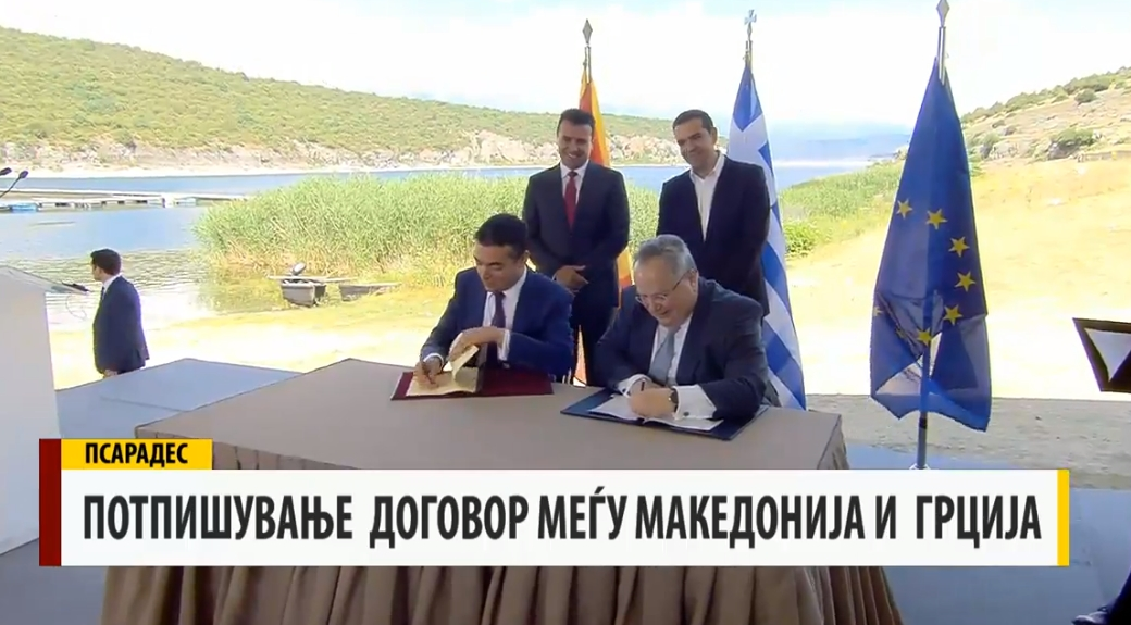 Димитров и Коѕијас го потпишаа договорот за промена на името