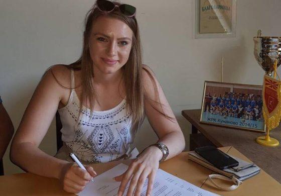 ЖРК Куманово се засили со Диана Димова (ФОТО)