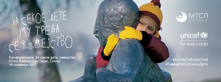 """Кампањата """"На секое дете му треба семејство"""" во четврток во Куманово"""