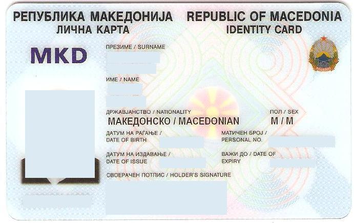 СВР Куманово и денеска и утре ќе издава лични документи