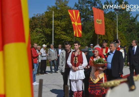"""Со низа настани Куманово и Прилеп заеднички ќе го одбележат """"11 Октомври"""""""