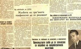 Колку трошеле кумановци за весници и цигари кон почетокот на 60-те години?