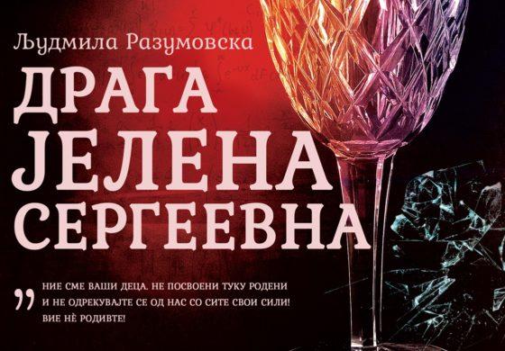 """Претставата """"Драга Јелена Сергеевна"""" вечерва во Театар Куманово"""