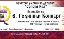 """КУД """"Српски вез"""" ќе одбележи шест години постоење"""