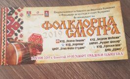 Над 300 играорци во сабота ќе продефилираат низ Куманово