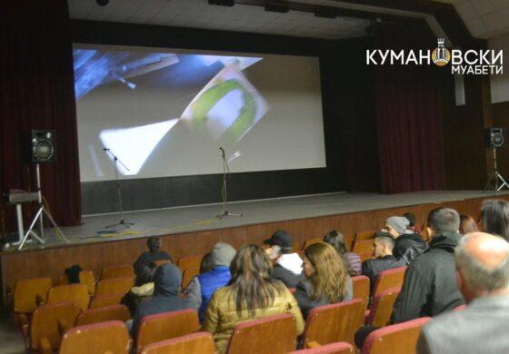 Само три филма прикажани лани во Куманово