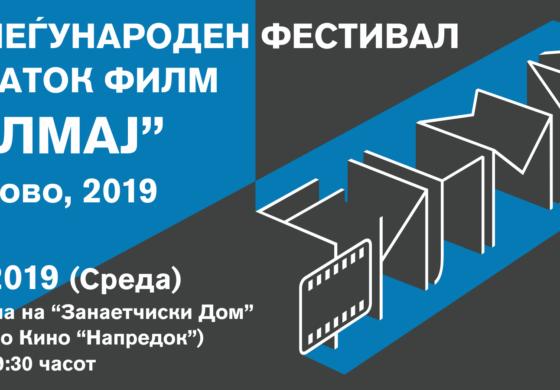 """45 филмови на првиот """"ФИЛМАЈ"""" фестивал во Куманово"""