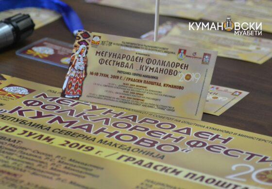 """Меѓународниот фолклорен фестивал наместо на плоштад, вечерва во """"Трајко Прокопиев"""""""