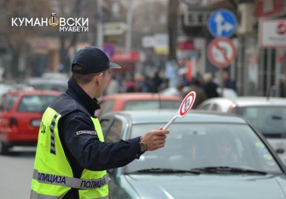 38 кумановци казнети за пребрзо возење изминатата недела