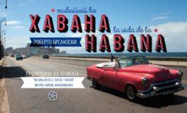 """""""Животот во Хавана"""" утре ќе биде промовирана во Куманово"""