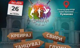 КуманиУм уличен фестивал за промоција на уметници од градот