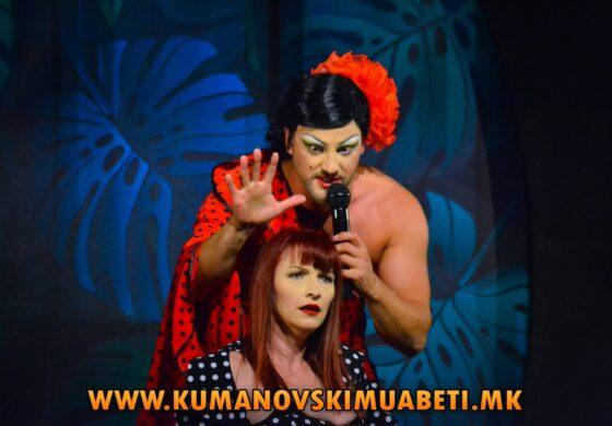 """Театар Комедија го освежи фестивалот """"Денови на комедија"""" (ФОТО)"""