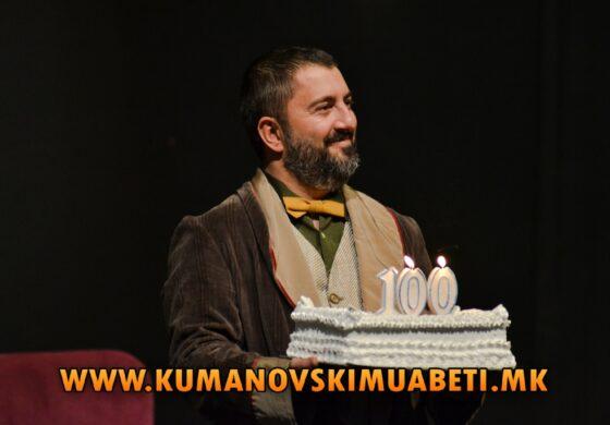 """""""Школо за љубовници"""" прослави """"стотка"""" во Куманово (ФОТО)"""