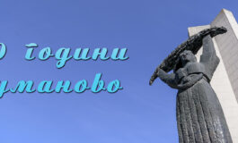 500 години Куманово! Среќен празник граду мој!