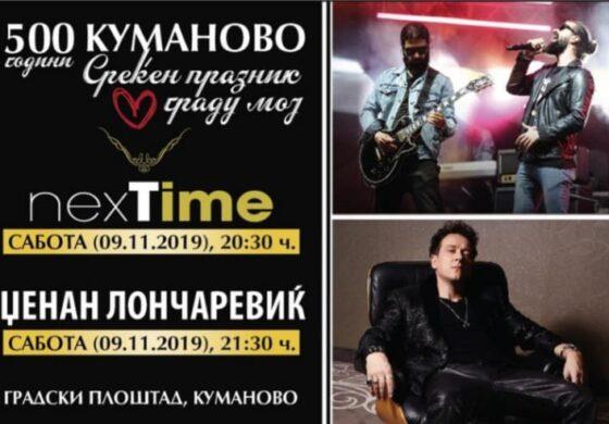 Некст тајм и Џенан Лончаревиќ вечерва во Куманово